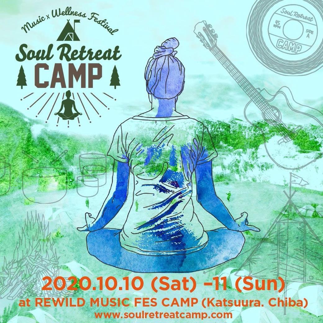 10月10日は世界メンタルヘルスデー。音楽×ウェルネスなキャンプフェスで心を解放しよう
