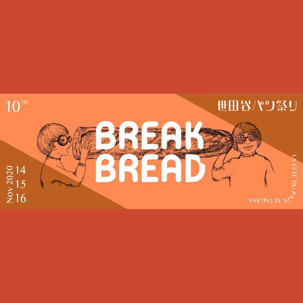 今年の「世田谷パン祭り」はオンライン開催
