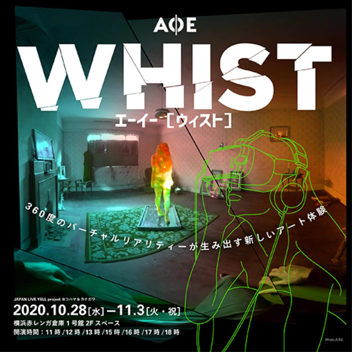 架空の家族による悪夢・恐怖・欲望…。世界を席巻したVRアート作品『WHIST』がいよいよ日本公演