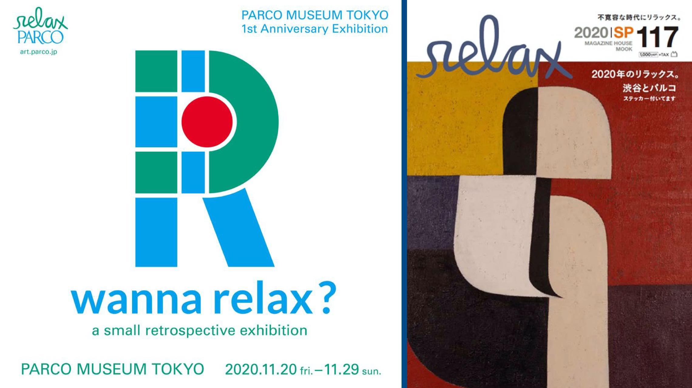 伝説のカルチャー誌『relax』の回顧展。時代を経ても変わらないサブカルの魅力を味わい尽くす