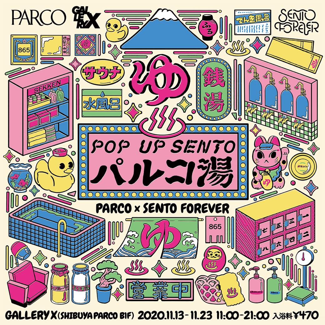 渋谷パルコに銭湯&サウナグッズが集結。老舗銭湯とのコラボ湯にも浸れる