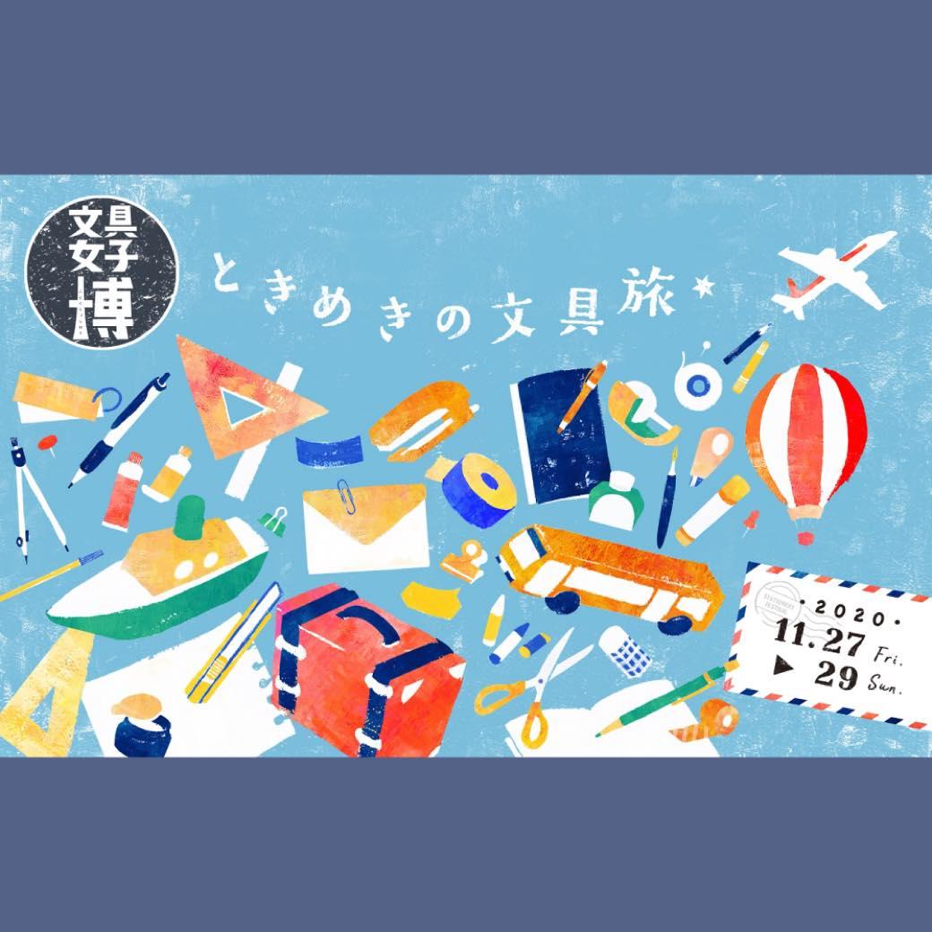 日本最大級「女子文具博」が開催。仕事のモチベーションを上げるアイテムを見つけよう