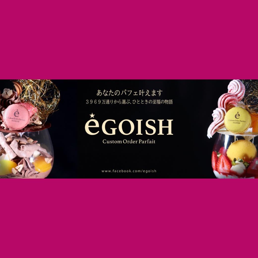 パフェ活の最高峰?! 期間限定のカスタムオーダーパフェ専門店『エゴイッシュ(éGOISH)』で自分だけの味を