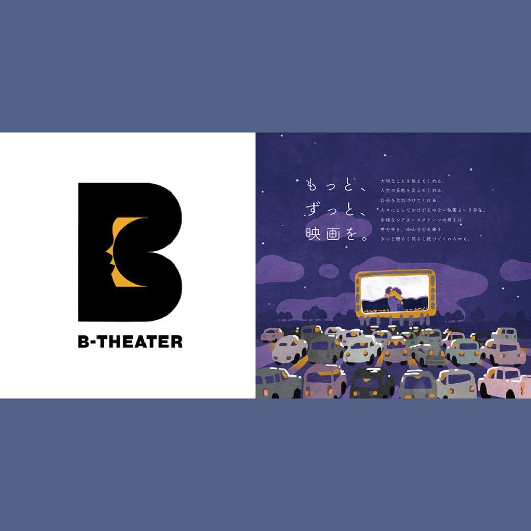 映画を愛する人のための「B-THEATER」。支援しながらドライブインシアターで新しい映画体験