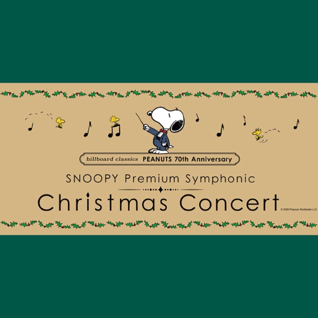本物の音色で彩るクリスマス。クラシックコンサートデビューはスヌーピーの心なごむ楽曲で