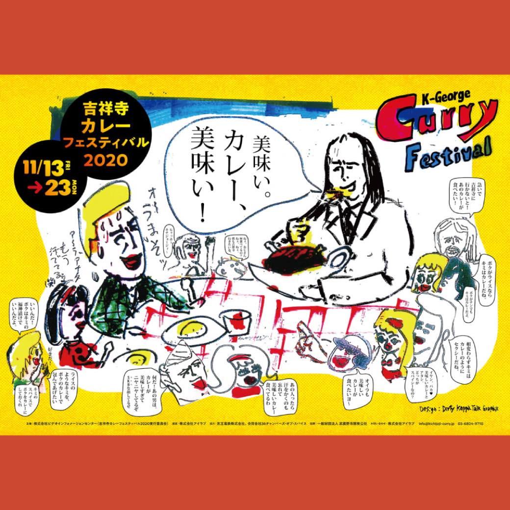 33店舗の多種多様なカレーが集結。吉祥寺カレーフェスティバルで胃袋を満たす