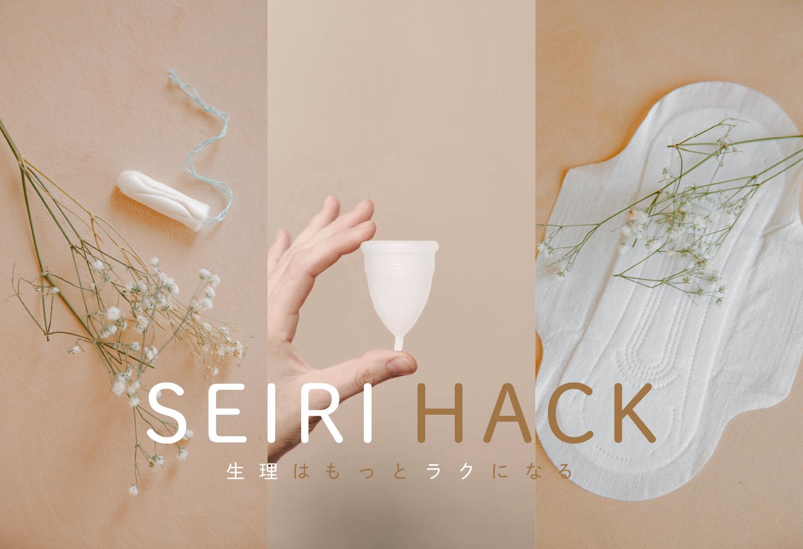 THE SEIRI HACK 〜生理はもっとラクになる〜