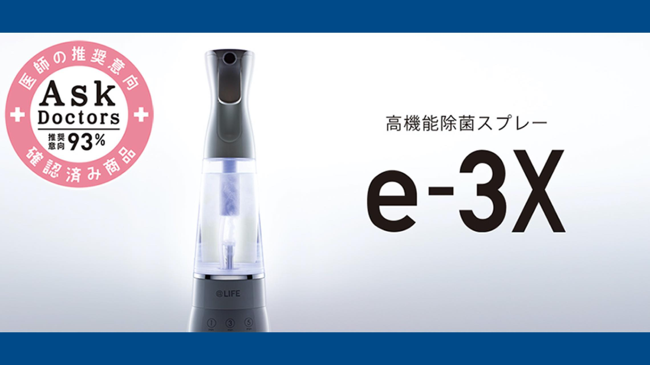 最短1分で完成。「e-3X」を使って自宅で除菌スプレーをつくる