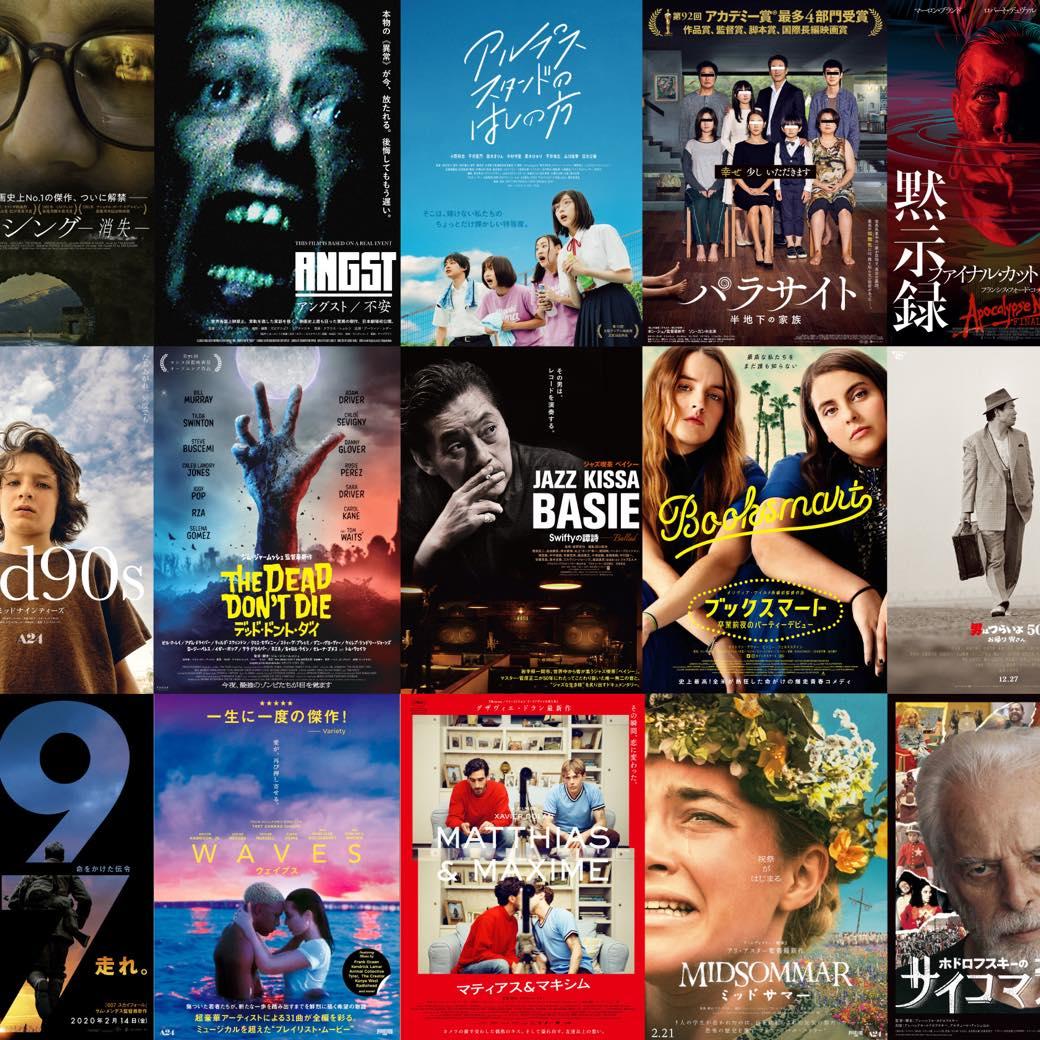 今年の映画の総集編。見逃した映画を劇場の巨大スクリーンで鑑賞する