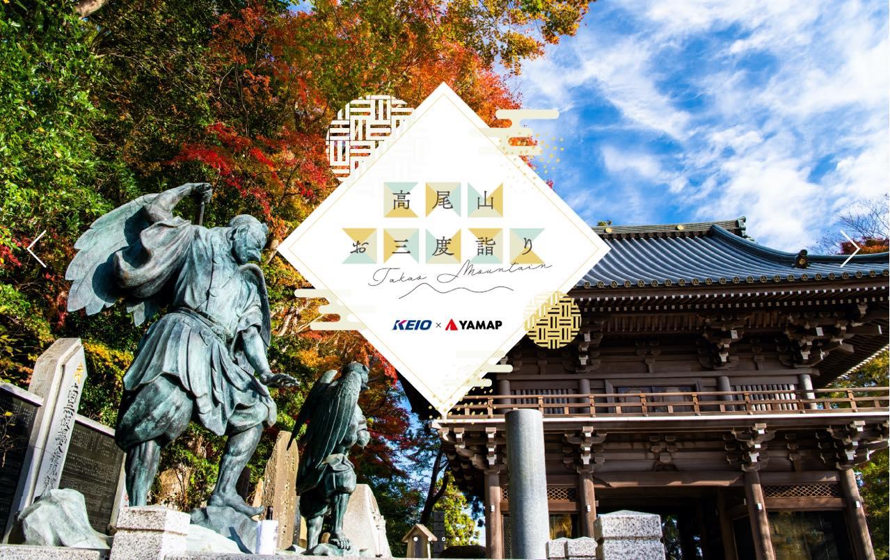 正月に限らずお詣りできる「高尾山お三度詣り」。人混みを避け、自分のペースで日々の幸せを祈願しよう