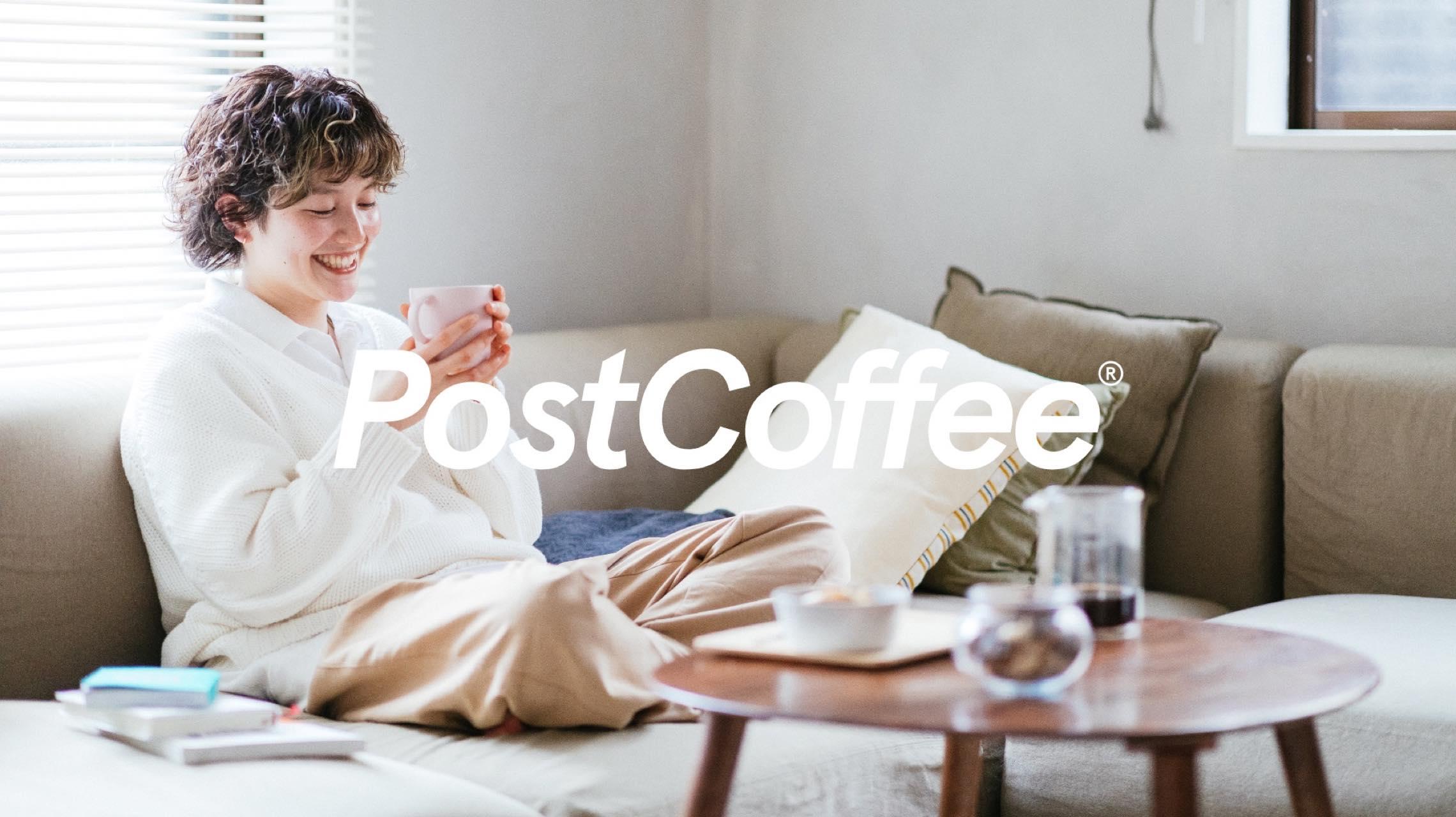 コーヒーの定期便「PostCoffee」がアップデート。世界中のコーヒーから自分好みの一品と出会う