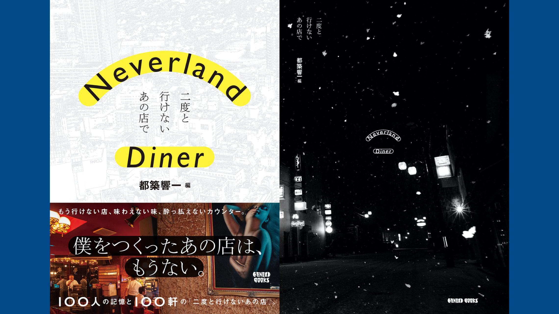 二度と行けないあの店の話。『Neverland Diner』で100人の追憶に触れる