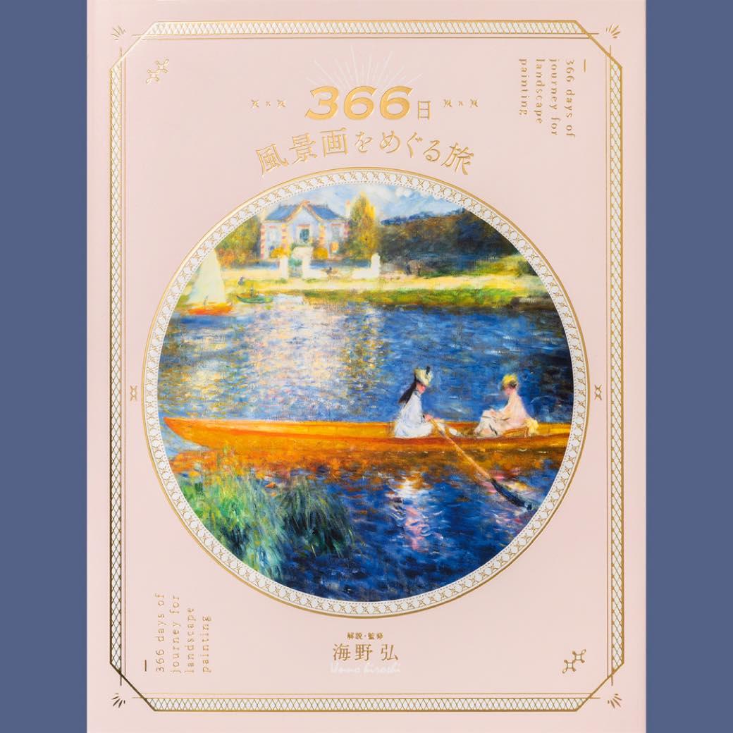 書籍「366日 風景画をめぐる旅」で1日1点、美しき絵画の世界へトリップ