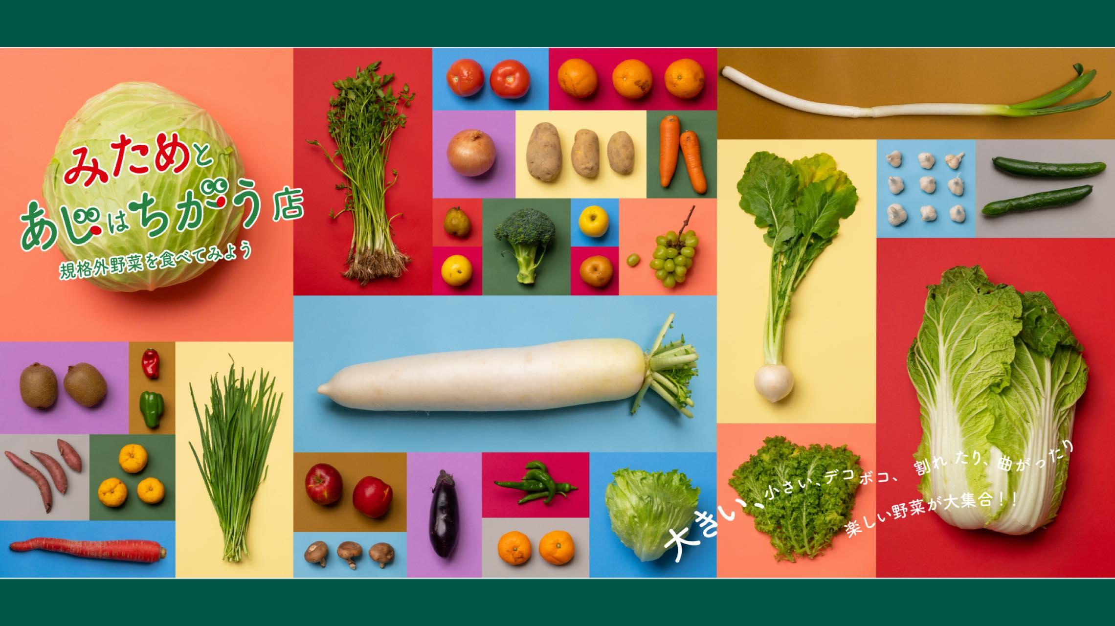 食糧の有効活用に向けて。規格外野菜のECサイト「みためとあじはちがう店」でSDGsに取り組む