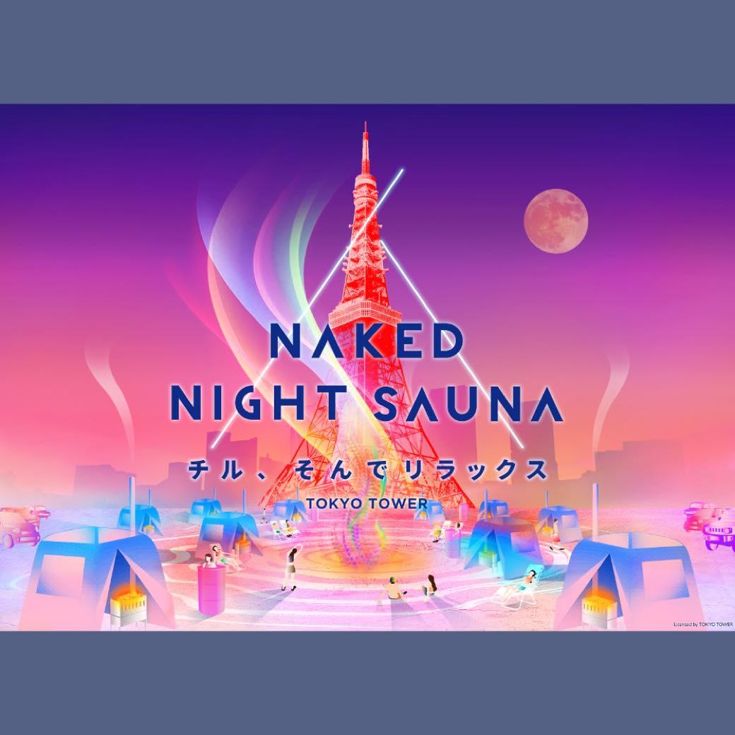 """五感でリラックスを。東京タワーを見上げながら、極上サウナで""""ととのう"""""""