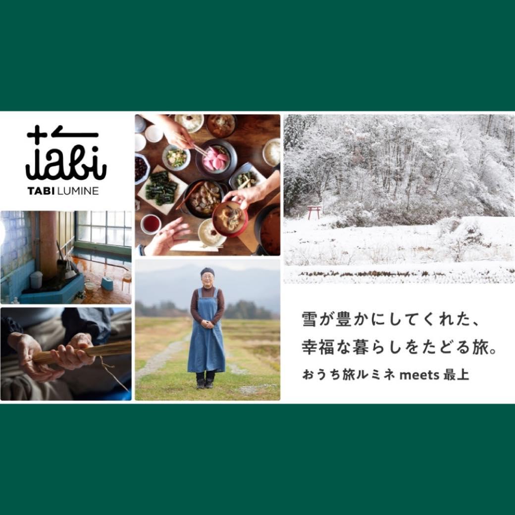 """オンラインで出会って、いつか会いに行く。山形県に、ココロ温まる""""旅じたくの旅""""へ"""