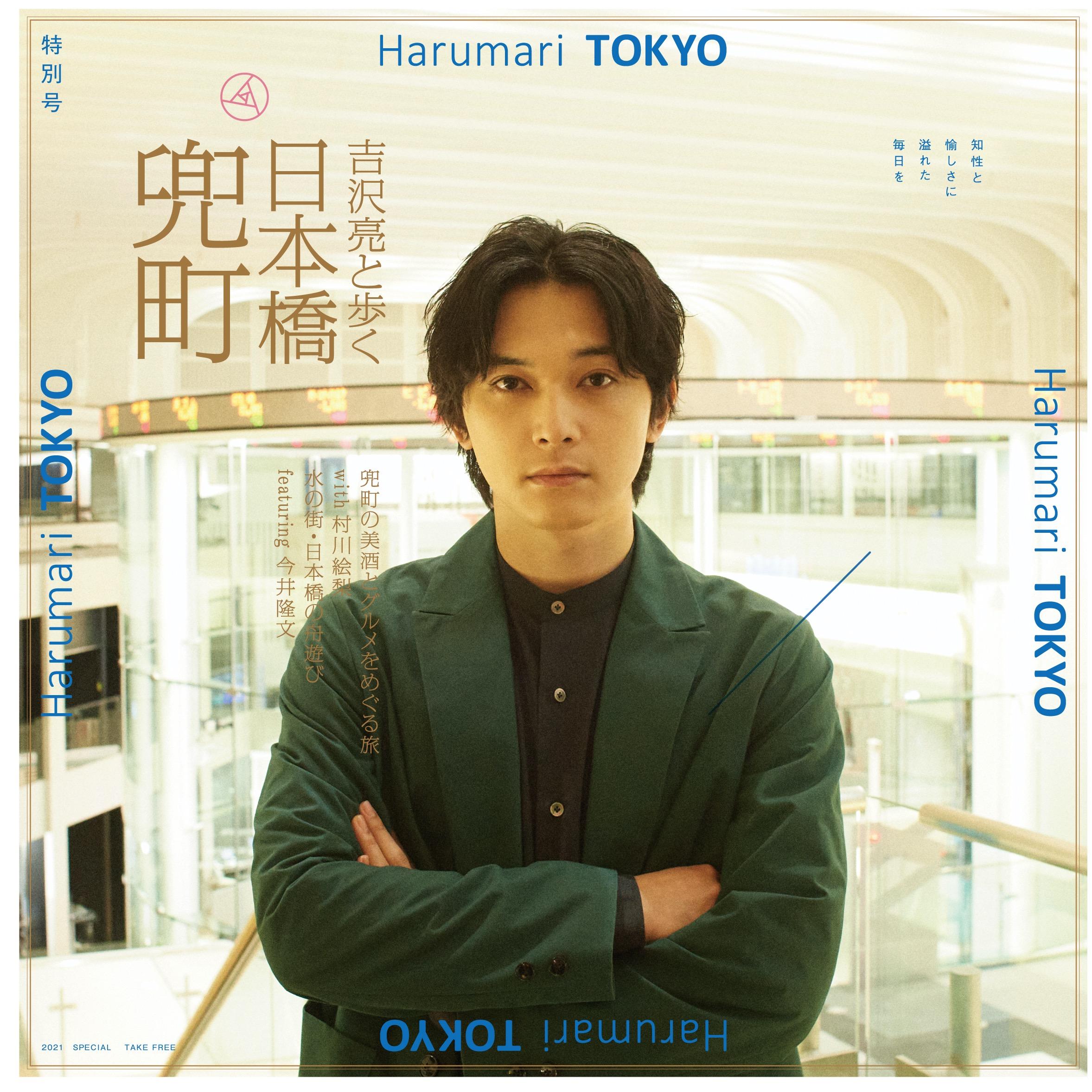 Harumari TOKYOフリーペーパー特別号。配布場所リスト・WEB販売のお知らせ