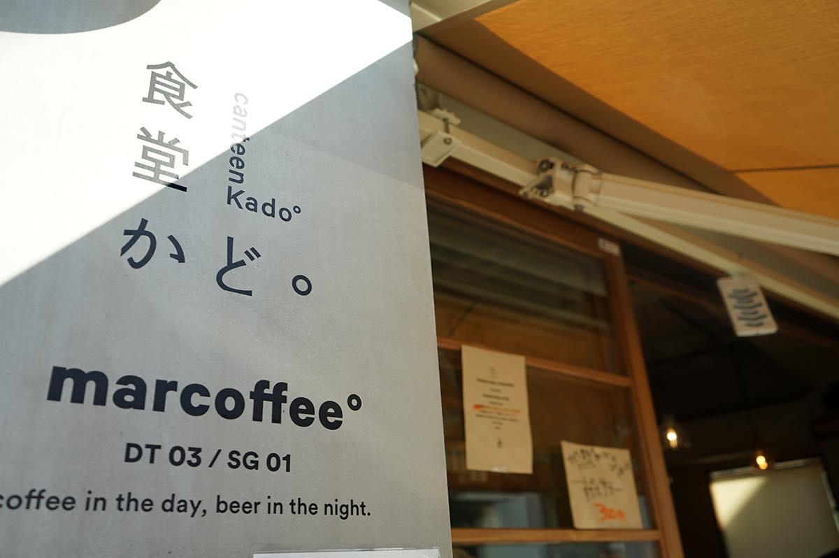 奥三茶ブームの立役者!超人気居酒屋チーム発カフェ「marcoffee」