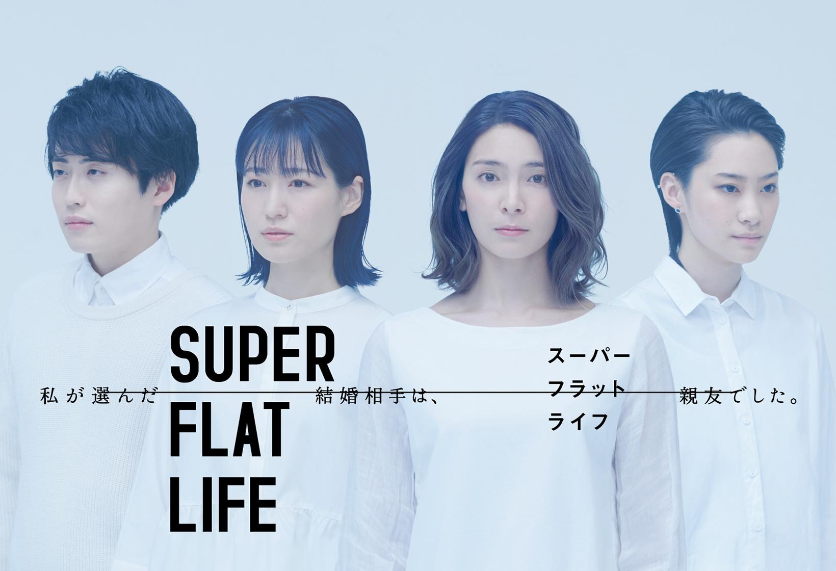 SUPER FLAT LIFE