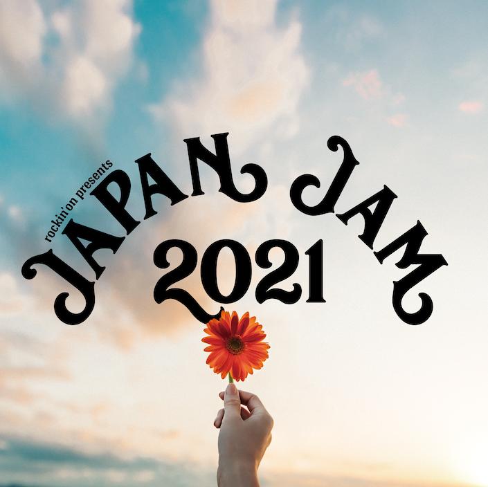 いよいよ1年越しのフェスの季節。芝生でゆったり都市型野外フェス「JAPAN JAM」
