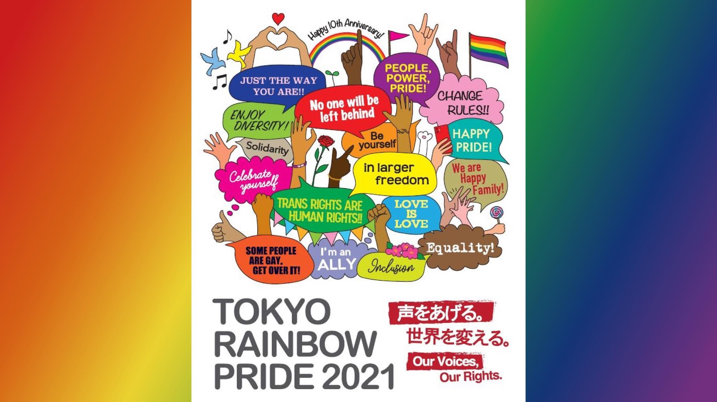 誰もが生きやすい世の中へ。東京レインボープライド2021で世界を変える一歩を