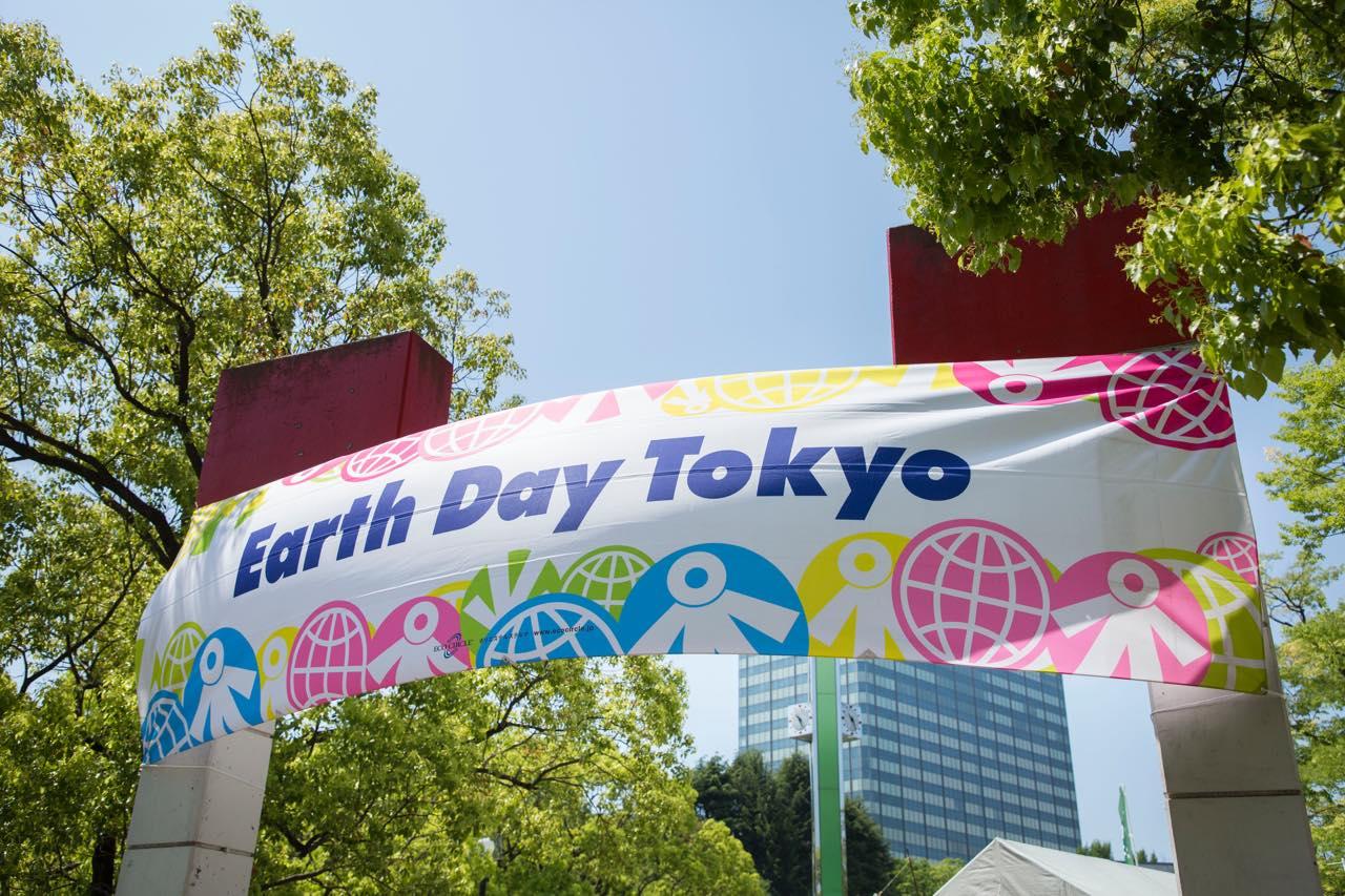 代々木公園で地球に思いを馳せる。2年ぶり野外開催「アースデイ東京」