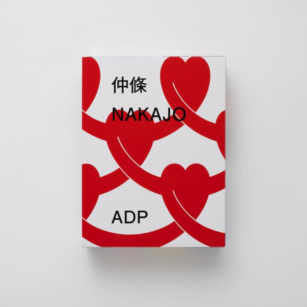 仲條正義が一冊に。『仲條 NAKAJO』でタイムレスなデザインを知る
