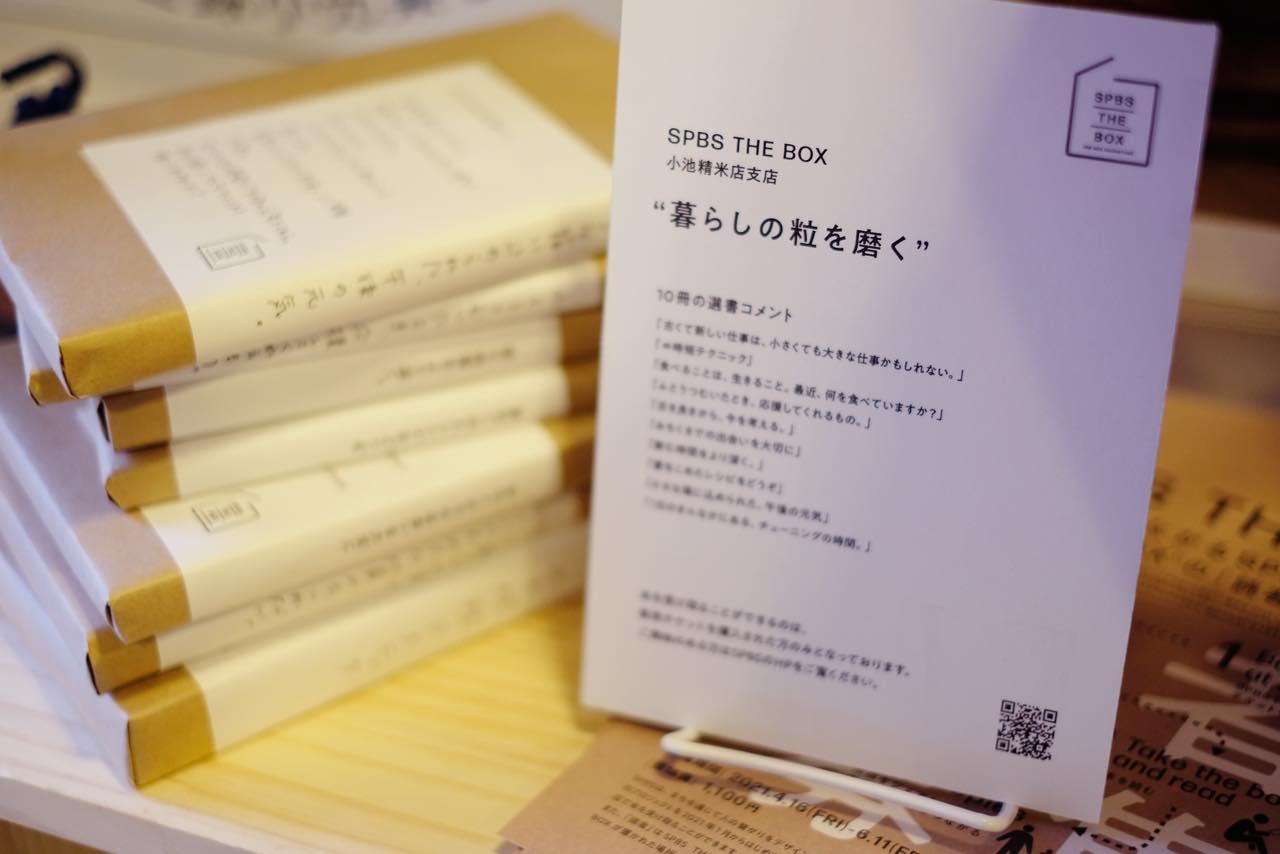 渋谷の街に小さな本屋が多数出現。SPBSが生み出す、本と人の繋がり