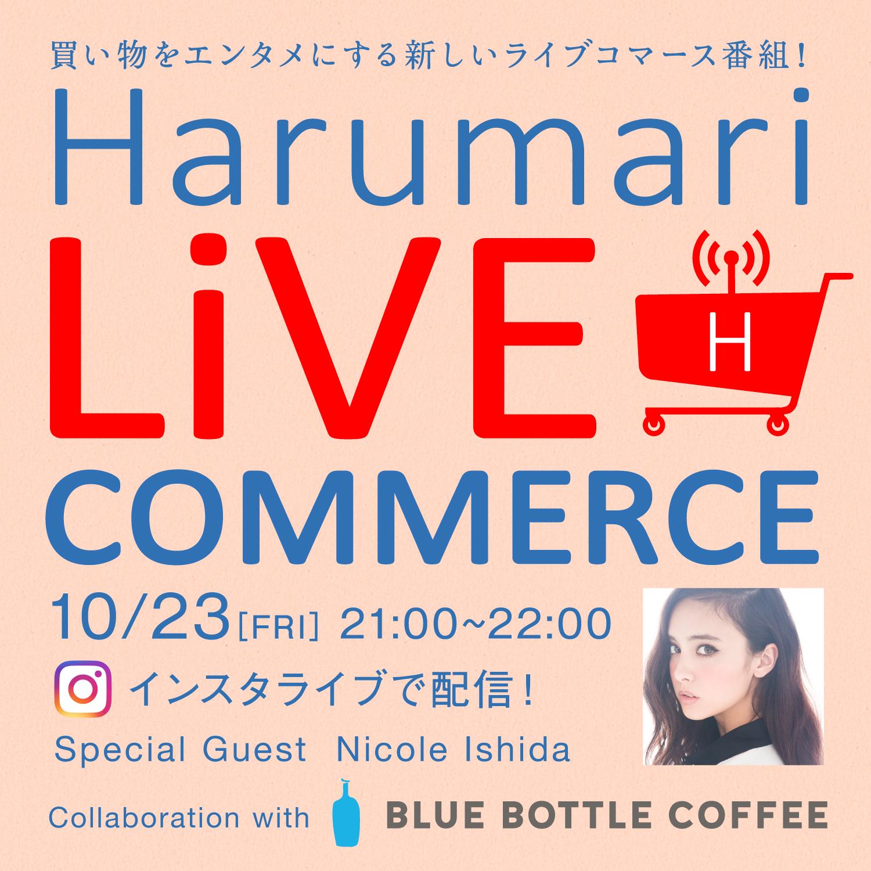 Harumari LIVE COMMERCE with BLUE BOTTOLE COFFEE