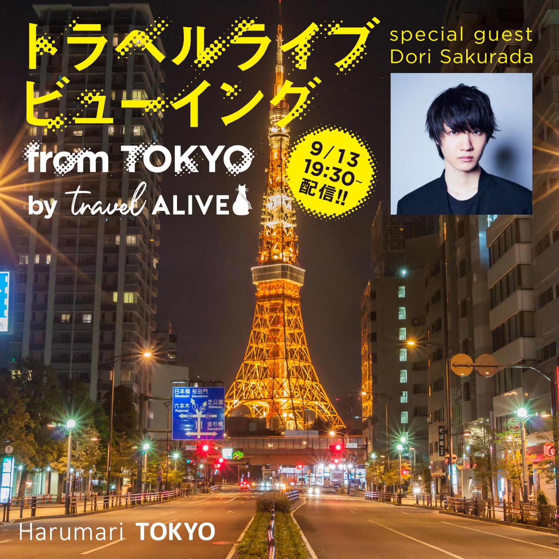 トラベルライブビューイング from TOKYO