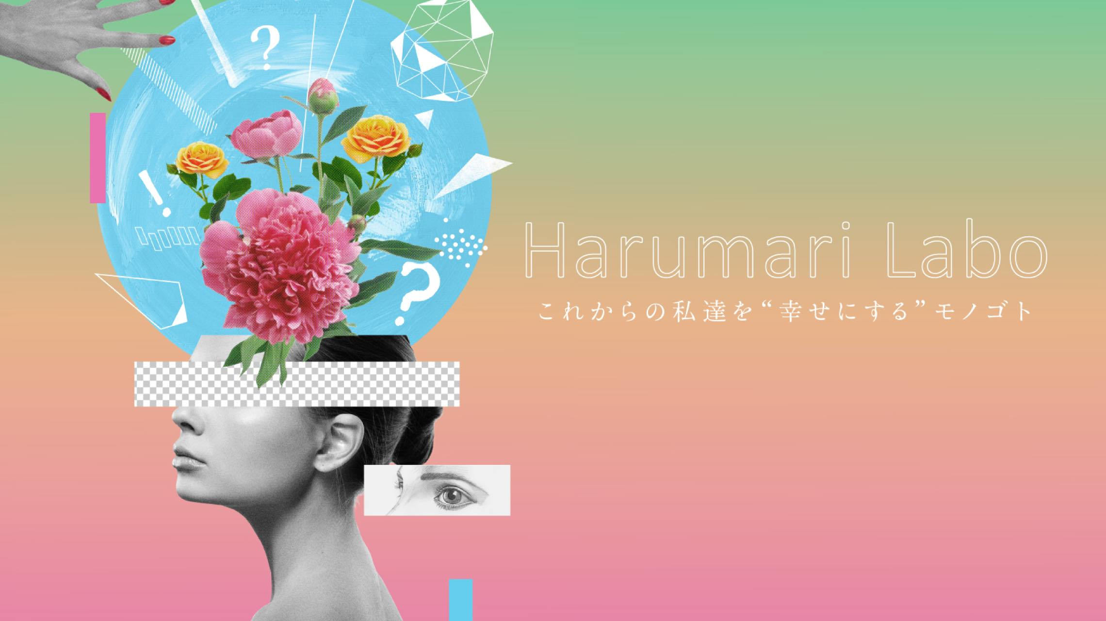 話題のモノゴトを無料で楽しめる特別なインスタライブ「Harumari LABO」