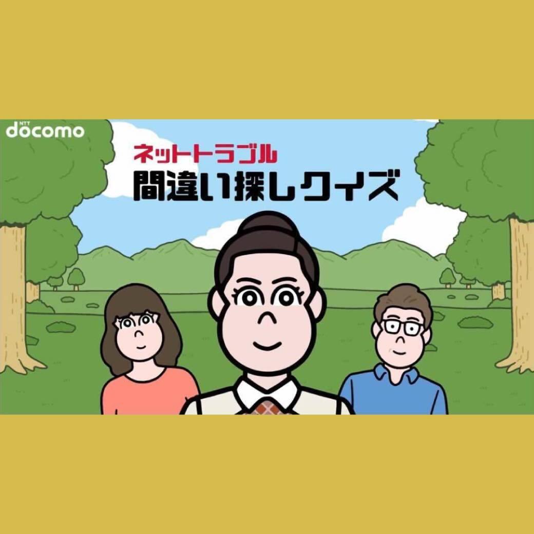 ネットトラブルを手軽に楽しく学ぶ。人気作家と作るクイズアニメ動画