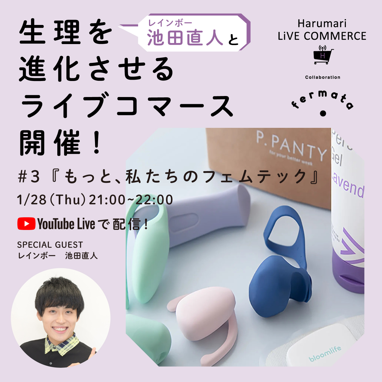 Harumari LIVE COMMERCE with fermata Special
