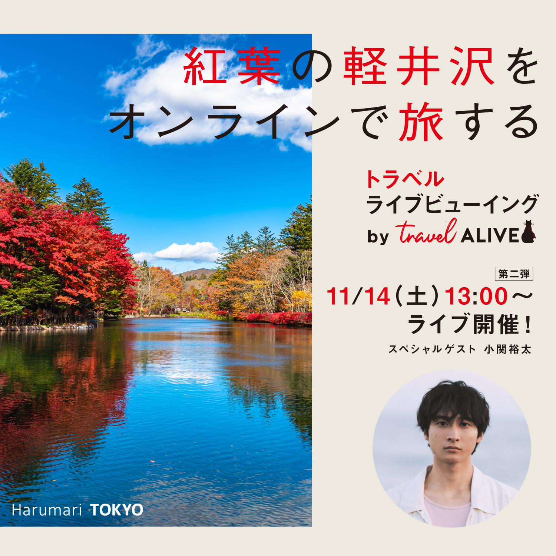 トラベルライブビューイング from 軽井沢