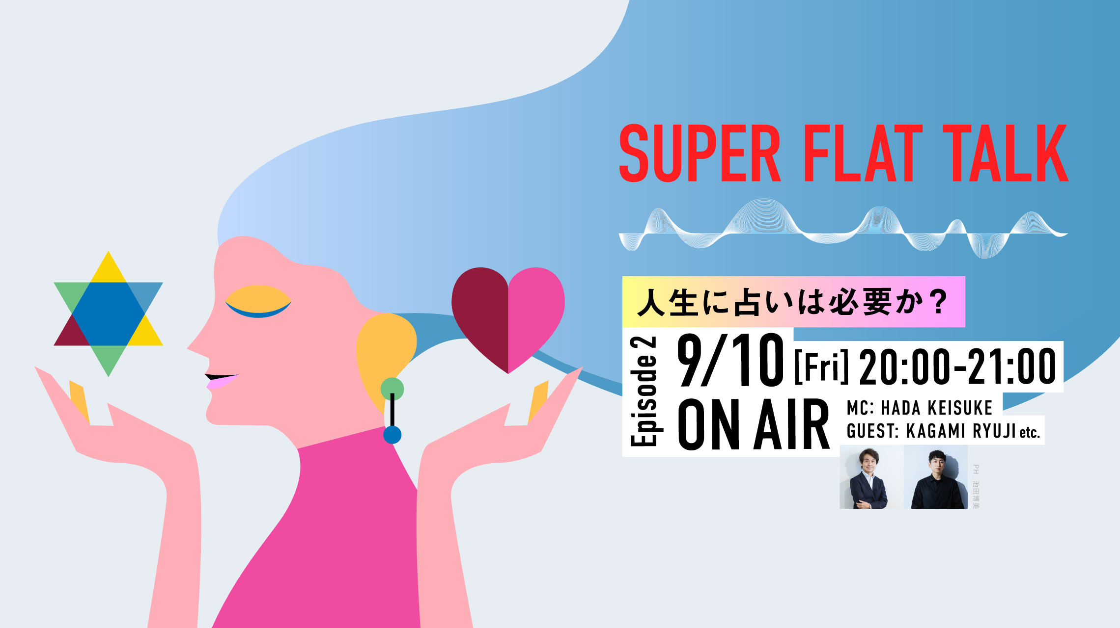 鏡リュウジと芥川賞作家・羽田圭介が占いを語る。ライブトーク番組「スーパーフラットトーク」