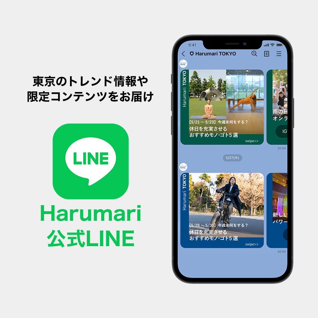 """Harumari 公式LINEに友達登録して、あなたの""""自分時間""""をより豊かに"""