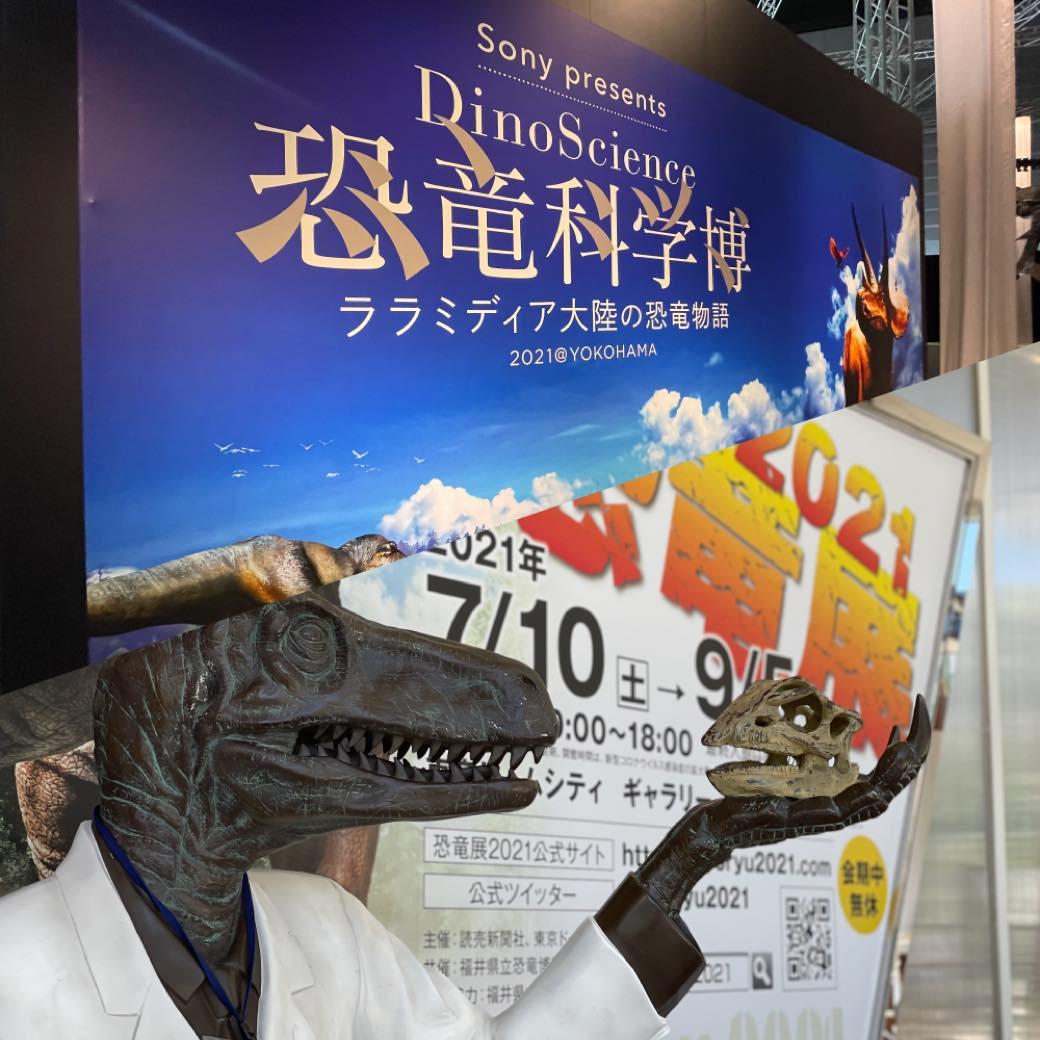 今夏話題の2つの恐竜展は映像を較べて楽しむ