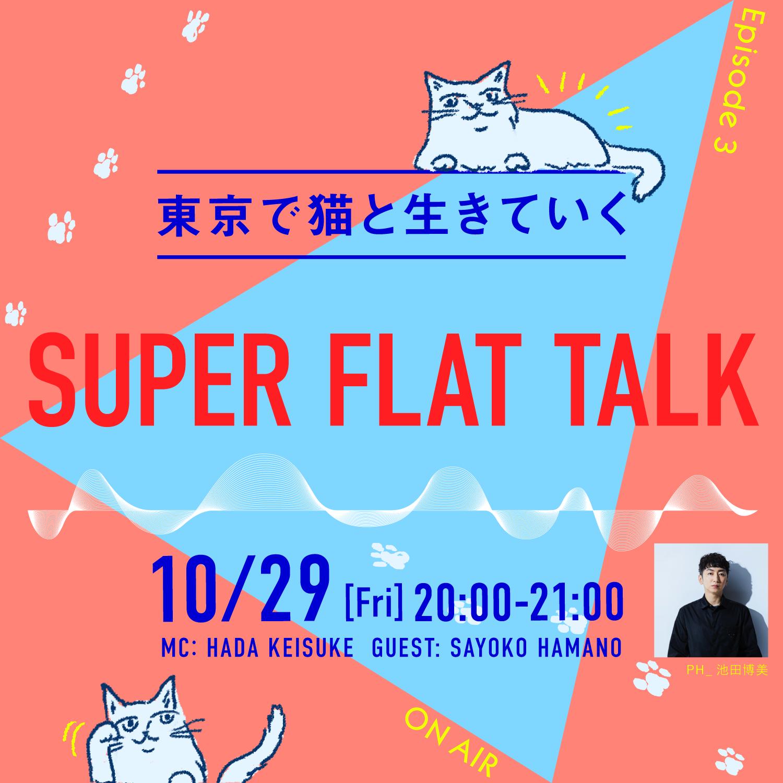 ペットがいる生活の幸福度。「東京で猫と暮らす」ことを考えるライブトーク番組「スーパーフラットトーク」
